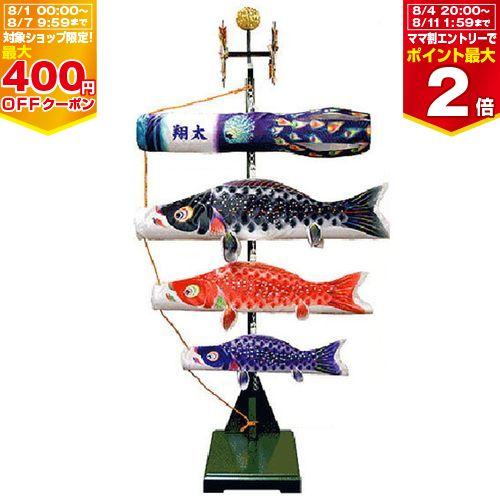 室内飾り鯉のぼり星歌スパンコールセット飾り台付き 徳永鯉のぼり【123-430】