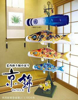 【こいのぼり】室内飾り鯉のぼり京錦セット【木製飾り台、お守り虎付】徳永鯉【123-450】