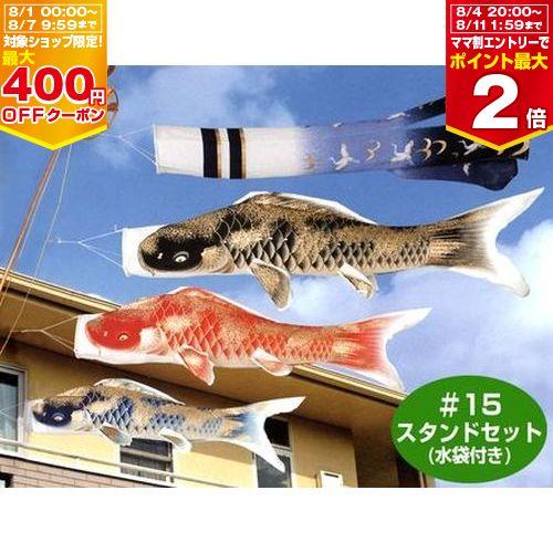 積美画ちりめん金彩【1.5m】 スタンドセット(水袋付)東旭  #15ST 鯉のぼり