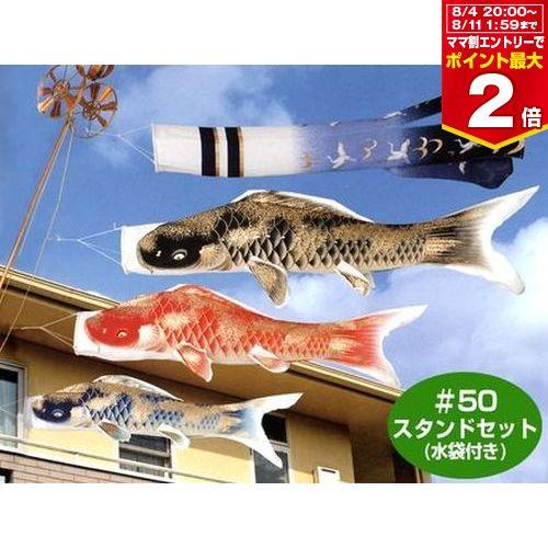 積美画ちりめん金彩【2m】 スタンドセット(水袋付)東旭【#50ST】鯉のぼり