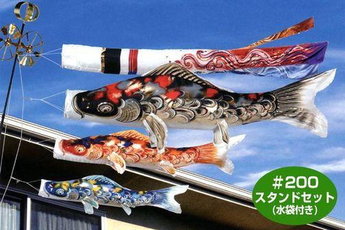 【こいのぼり】 かぜいろ【2m】 スタンドセット(水袋付) 東旭/鯉のぼり #200ST