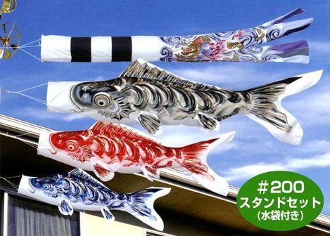 【こいのぼり】はねぼう【2m】 スタンドセット(水袋付) #200ST東旭/鯉のぼり