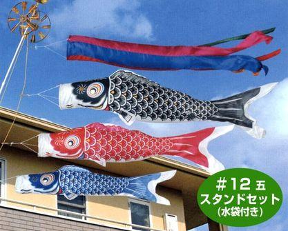 優輝《五色吹流し》【1.2m】 スタンドセット(水袋付) 東旭/鯉のぼり S#12ST五