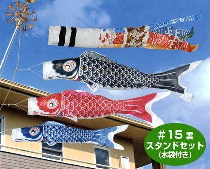 【こいのぼり】優輝《雲龍吹流し》【1.5m】 スタンドセット(水袋付) S#15ST雲 東旭/鯉のぼり