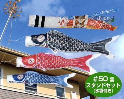 【こいのぼり】優輝《雲龍吹流し》【2m】 スタンドセット(水袋付)東旭/鯉のぼり S#50ST雲