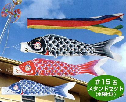 【こいのぼり】昴・すばる《五色吹流し》【1.5m】 スタンドセット(水袋付)東旭/鯉のぼり #15ST五
