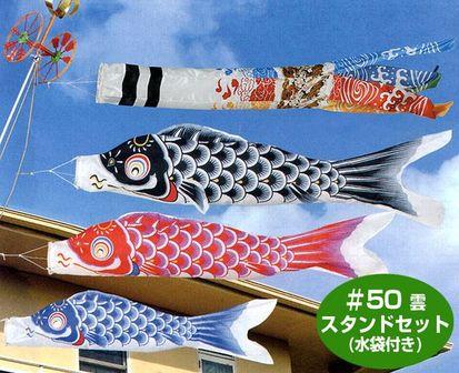 【こいのぼり】昴 雲龍吹流し【2m】 スタンドセット(水袋付)東旭/鯉のぼり  #50ST雲