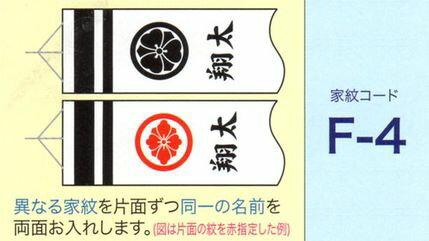徳永こいのぼり専用 家紋・名前入れ吹流し 【F-4】異なる家紋を片面ずつ 同一の名前を両面にお入れします。(2m~1.2m用)