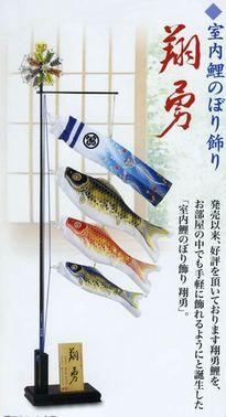 室内鯉のぼり飾り翔勇【70cm】室内かざり【鯉のぼり】【こいのぼり】旭天竜