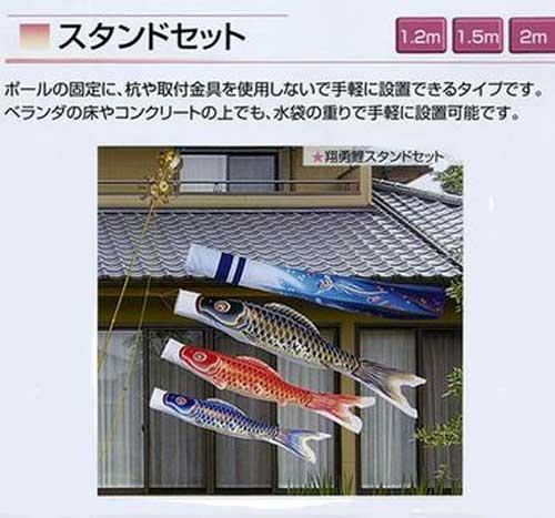 【鯉のぼり】翔勇 スタンドセット(水袋付)【1.2m】【こいのぼり】旭天竜