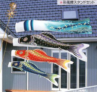 鯉のぼり彩風スタンドセット(水袋付)【1.5m】【鯉のぼり】【こいのぼり】旭天竜