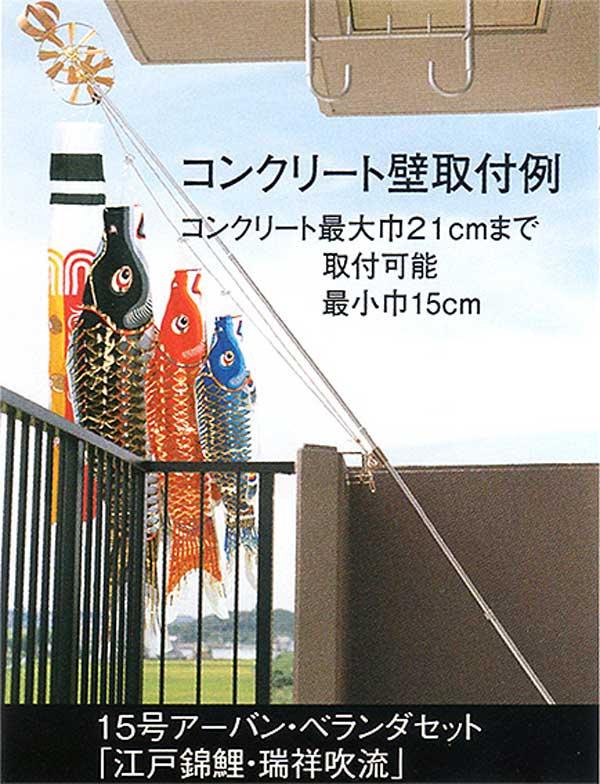 江戸錦鯉飛龍吹き流し【1.5m】 アーバンベランダセット(Eタイプ) 錦鯉