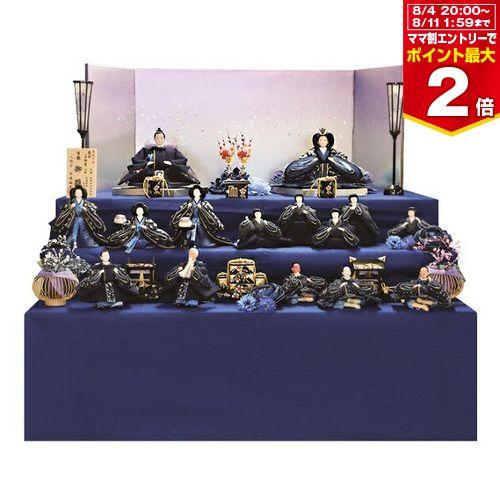 【マラソン期間ママ割でP3倍~】雛人形 三段飾り 藍【※要エントリー】【7/4 20:00-7/11 01:59まで】