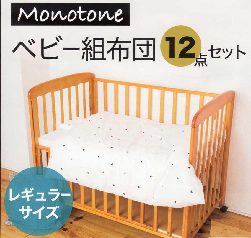 【ヤヨイ】カバーリング布団12点セット【S-N1000G】モノトーン 弥生