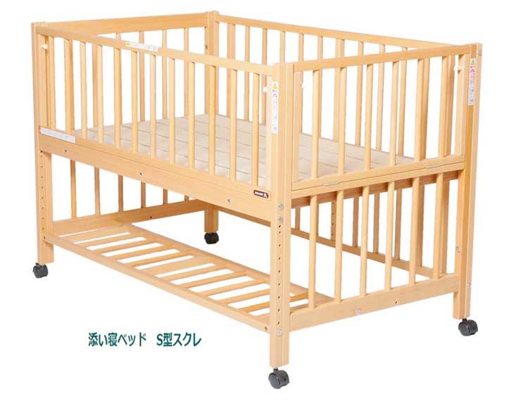 【期間限定エントリーで最大P7倍】[澤田工業]添い寝ベッド S型スクレ サワベビー  日本製