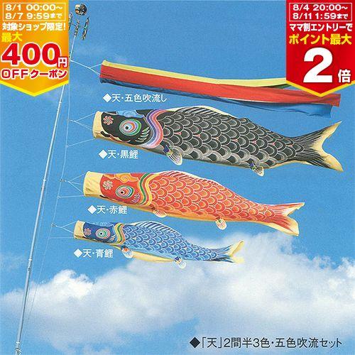 天 手描き本染め鯉のぼり2間半(4.5M)3色鯉のぼりセット ワタナベ鯉のぼり