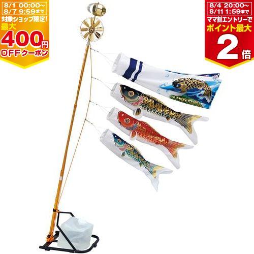 【鯉のぼり】ベランダ用コンパクトMタイプ 天華70cm スタンドセット【MSTKO70】錦鯉 ワタナベ鯉のぼり