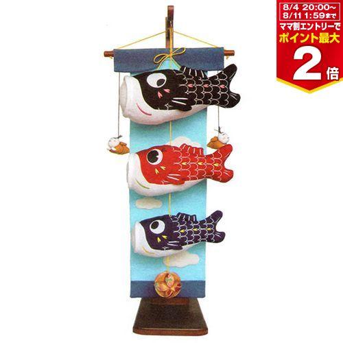 室内ちりめん鯉のぼり(幅32×奥行20×高さ75cm)鯉のぼり 鯉幟 コイノボリ 室内用