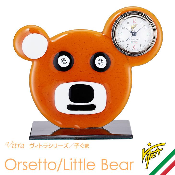 VITRA(ヴィトラ)TS-SV0200OR 子ぐま Orsetto/Little Bear 目覚まし時計 置き時計 ヴェネチアンガラス ベネチアングラス 輸入雑貨 イタリア製 お祝い ギフト 入学祝い インテリア 伝統工芸品 ガラス製品 アート時計