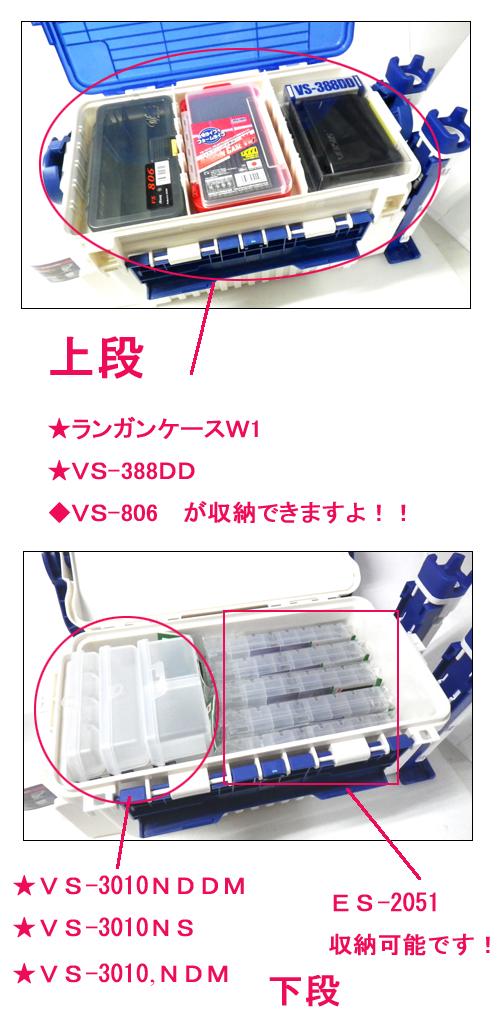 MEIHO / meiho VS-7070/VW-2070 Langan system set offshore system box