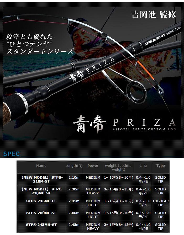 ジャッカル 青帝 PRIZA STPS-210M-ST