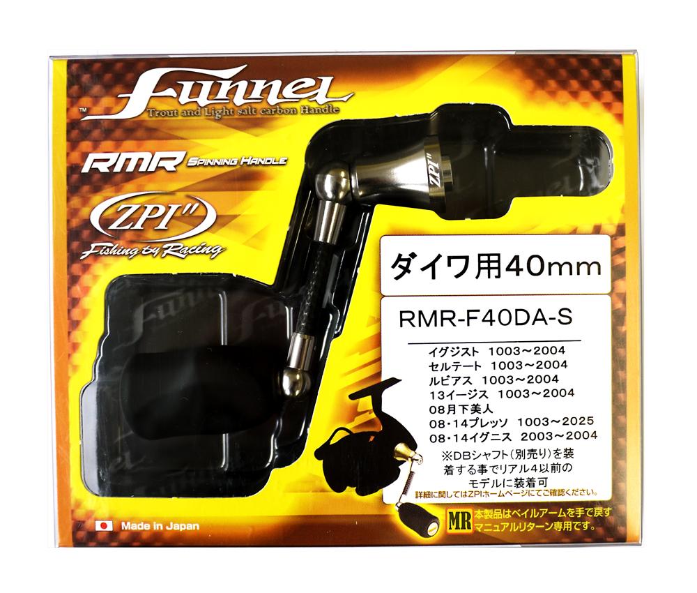 ZPI スピニングカーボンH ファンネル RMR-F40DA-S