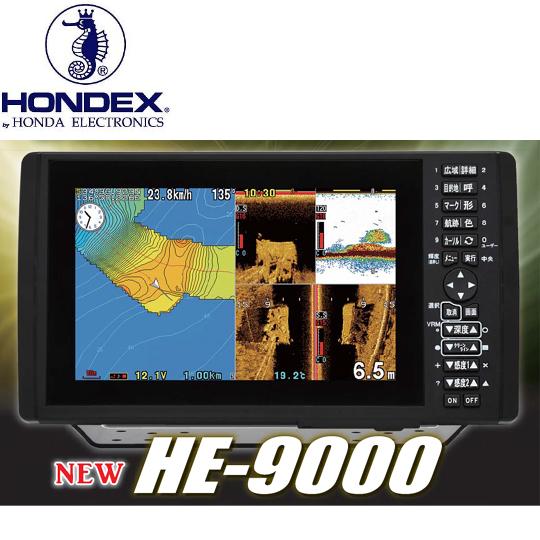 ホンデックス バスフィッシング用 GPS内蔵9型ワイドカラー液晶プロッッター魚探 HE-9000 HONDEX