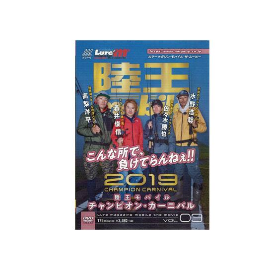 DVD 格安店 内外出版 チャンピオンカーニバル 陸王モバイル2019 初売り