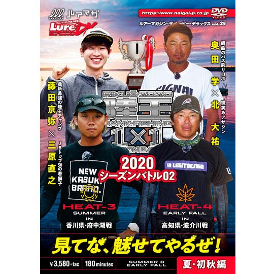 DVD ファッション通販 陸王 2020 シーズンバトル 夏 vol.35 02 人気の製品 初秋編