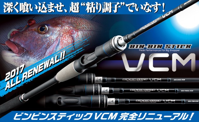 JACKALL(ジャッカル) ビンビンスティック VCM BSC-70SUL-VCM
