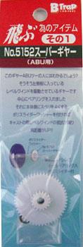 ビートラップ 飛ぶ為のアイテムその1 No.5152 数量限定アウトレット最安価格 B-Trap アブ用 スーパーギア 安値