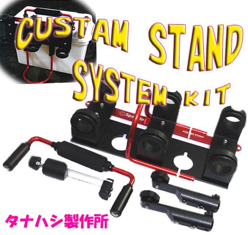 TANAHASHI/타나하시 제작소 CUSTOM STAND SYSTEM KIT/카스탐스탄드시스템킷트프라노 1612용