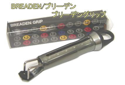 ブリーデン ブリーデングリップ イカグリップ 【GR-01】 BREADEN