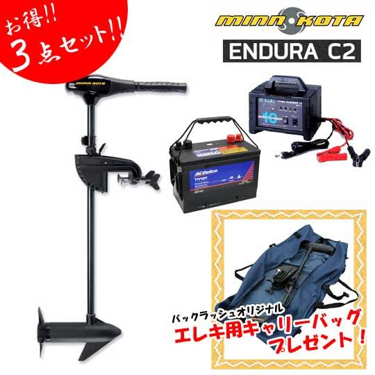 【4点セット】ミンコタ エンデューラ 40lb C2 【5段階】ハンドコンエレキセット