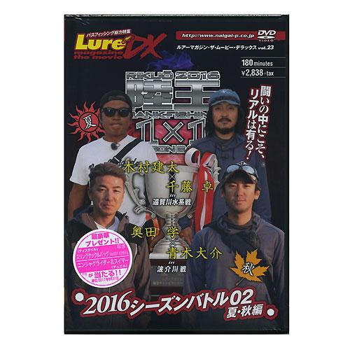 DVD 本物 内外出版 商舗 ルアーマガジン ザ ムービーDX 夏 Vol.23 陸王2016シーズンバトル02 秋編