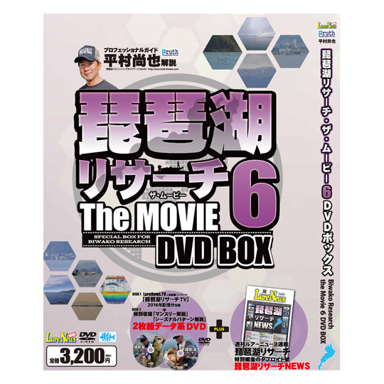 DVD 名光通信社 正規店 平村尚也 琵琶湖 買い物 ムービー6 ザ リサーチ