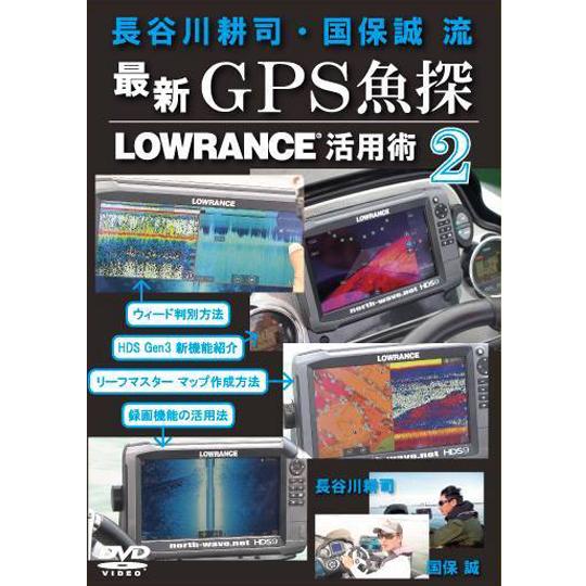 メール便可 DVD ボレアス 付与 最新GPS魚探 ローランス活用術2 正規品スーパーSALE×店内全品キャンペーン BOREAS