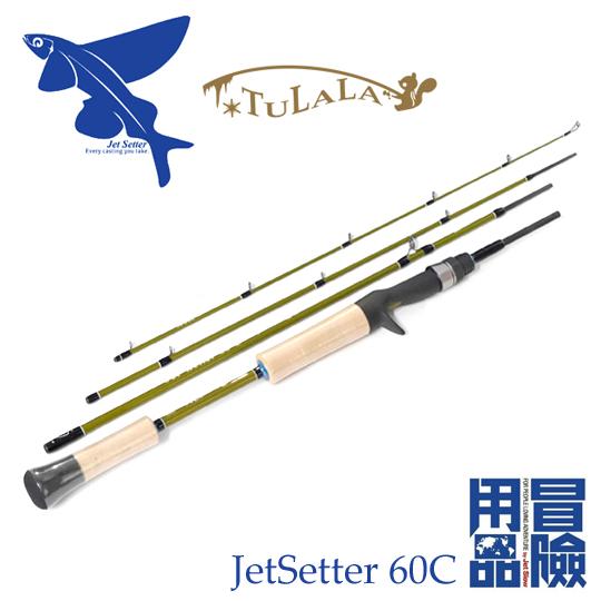 【最大ポイント43倍!スーパーセール期間内限定!】 ジェットスロウ×ツララ ジェットセッター 60C JetSlow × TULALA JetSetter 60C