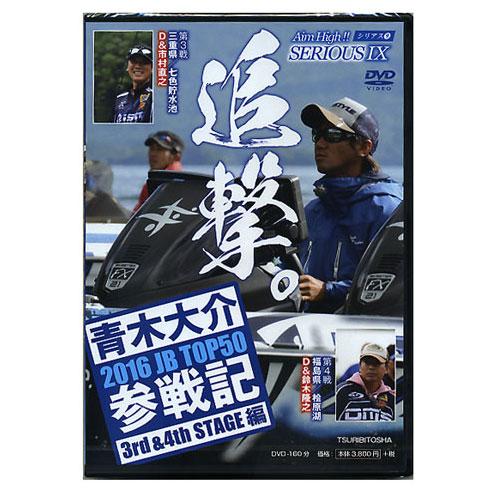 DVD つり人社 爆買い送料無料 シリアス9 青木大介 与え High アイムハイ02 SERIOUS Aim