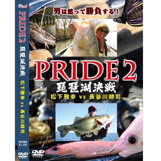 DVD BRUSH ブラッシュ PRIDE2 アウトレット アウトレットセール 特集 プライド2 松下雅幸vs長谷川耕司 琵琶湖決戦 メール便可
