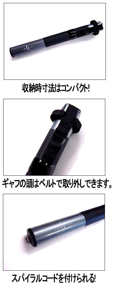 Clicks/ clicks 超小継 ショートギャフ 330