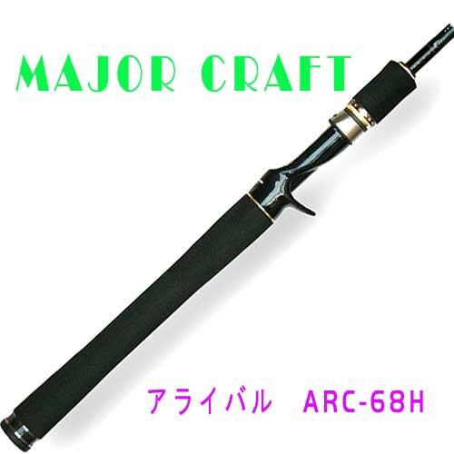 【取り寄せ商品】MajorCraft メジャークラフト アライバル ARC-68H