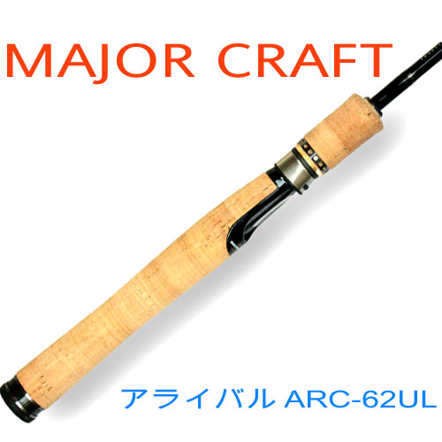 【超安い】 【取り寄せ商品】MajorCraft アライバル メジャークラフト アライバル ARS-62UL, カミーノ:4e8d999a --- konecti.dominiotemporario.com