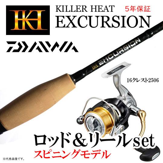 【ロッド&リールセット】 キラーヒート エクスカージョン KE-S69LST +ダイワ 16クレスト 2506 【ライン付き】【入門