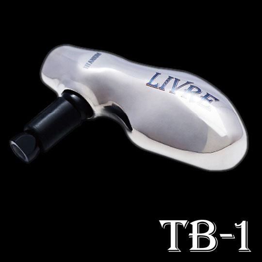 リブレ ノブ単体 TB-1 シマノC用 シルバー+ブラック LIVRE