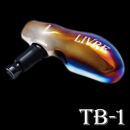 リブレ ノブ単体 TB-1 シマノC用 ファイヤー+ブラック LIVRE