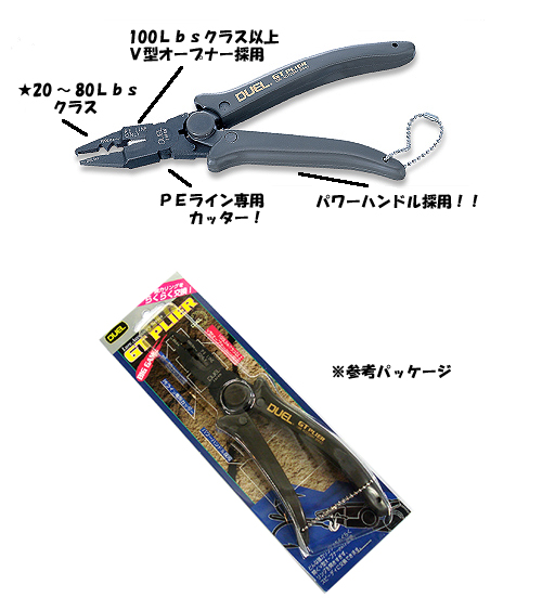 DUEL and duel GT PLIER/GT pliers