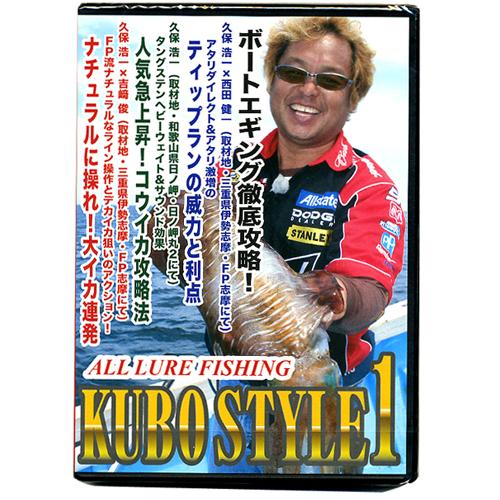 DVD アクティ KUBO STYLE 商品追加値下げ在庫復活 1 釣り具 フィッシング 超歓迎された 釣り 釣具 ボートエギング徹底攻略