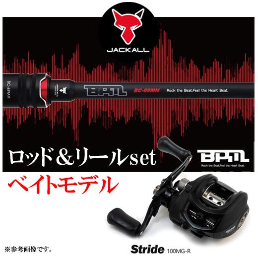 【ロッド&リールセット】 ジャッカル BPM BC-67ML +ストライド100MG-R 【ライン付き】【入門・初心者】【送料無料】