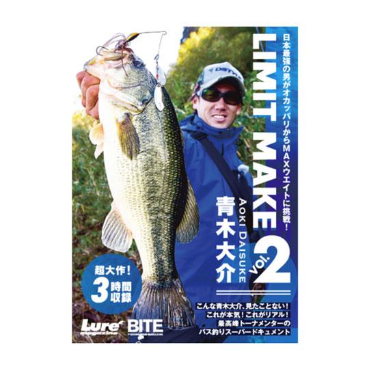 DVD 宅配便送料無料 内外出版 リミットメイク Vol.2 低廉 LIMIT 青木大介 MAKE
